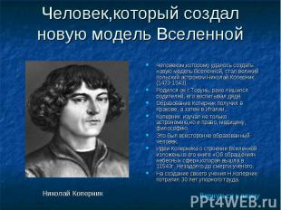 Человеком,которому удалось создать новую модель Вселенной, стал великий польский
