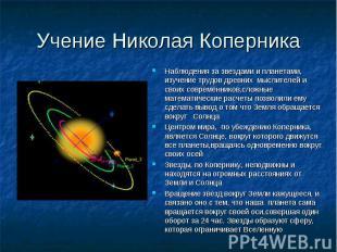 Наблюдения за звездами и планетами, изучение трудов древних мыслителей и своих с