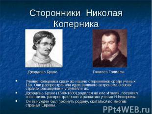 Учение Коперника сразу же нашло сторонников среди ученых 16в. Они распространяли