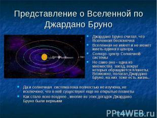 Джардано Бруно считал, что Вселенная бесконечна Джардано Бруно считал, что Вселе