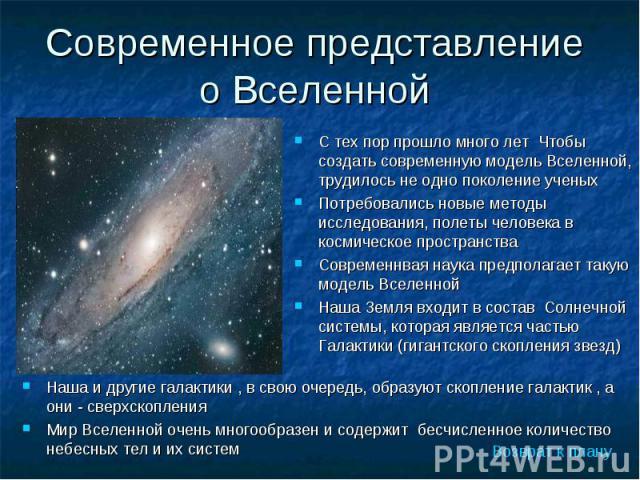 С тех пор прошло много лет Чтобы создать современную модель Вселенной, трудилось не одно поколение ученых С тех пор прошло много лет Чтобы создать современную модель Вселенной, трудилось не одно поколение ученых Потребовались новые методы исследован…