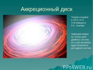 Аккреционный диск