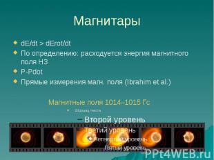 Магнитары dE/dt > dErot/dt По определению: расходуется энергия магнитного пол