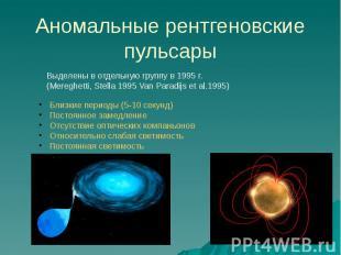 Аномальные рентгеновские пульсары