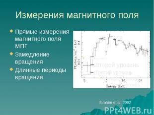 Измерения магнитного поля Прямые измерения магнитного поля МПГ Замедление вращен