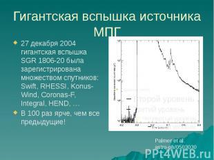 Гигантская вспышка источника МПГ 27 декабря 2004 гигантская вспышка SGR 1806-20