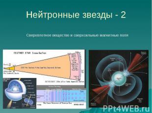 Нейтронные звезды - 2