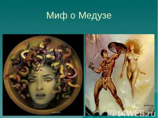 Миф о Медузе
