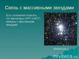 Связь с массивными звездами