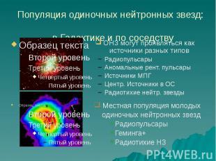 Популяция одиночных нейтронных звезд: в Галактике и по соседству ОНЗ могут прояв