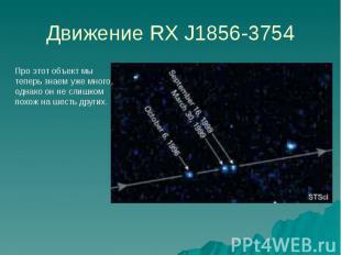 Движение RX J1856-3754