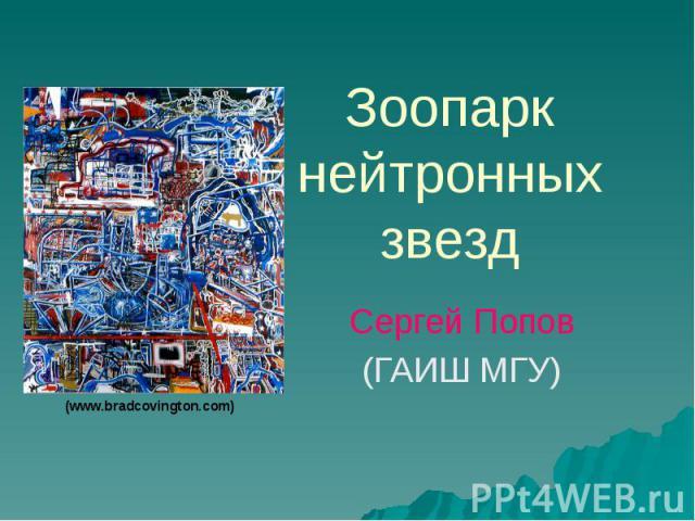 Зоопарк нейтронных звезд Сергей Попов (ГАИШ МГУ)