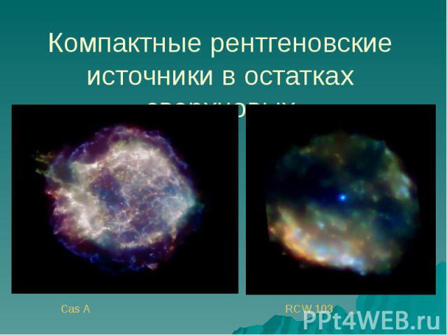 Компактные рентгеновские источники в остатках сверхновых
