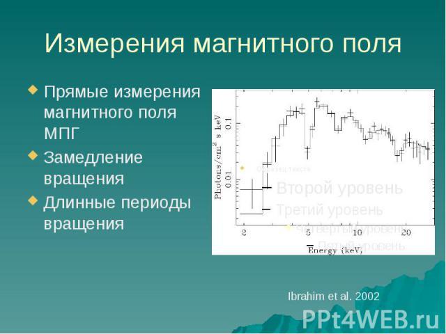 Измерения магнитного поля Прямые измерения магнитного поля МПГ Замедление вращения Длинные периоды вращения