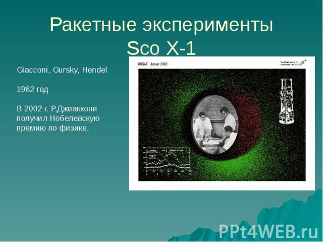 Ракетные эксперименты Sco X-1