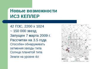 Новые возможности ИСЗ КЕПЛЕР 42 ПЗС, 2200 х 1024 ~ 150 000 звезд Запущен 7 марта