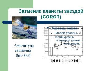 Затмение планеты звездой (COROT)
