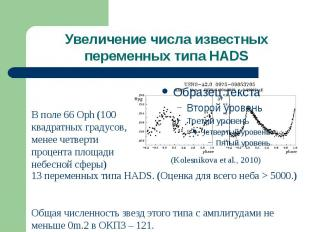Увеличение числа известных переменных типа HADS