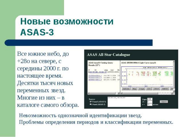 Новые возможности ASAS-3