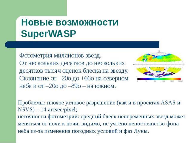 Новые возможности SuperWASP