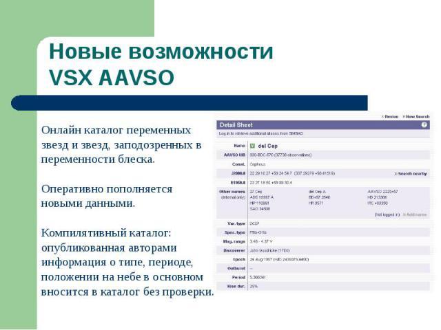 Новые возможности VSX AAVSO