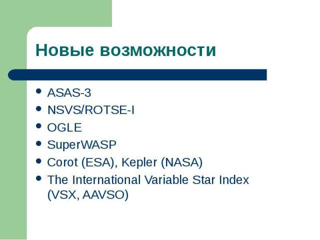 Новые возможности ASAS-3 NSVS/ROTSE-I OGLE SuperWASP Corot (ESA), Kepler (NASA) The International Variable Star Index (VSX, AAVSO)
