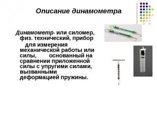 Динамометр- или силомер, физ. технический, прибор Динамометр- или силомер, физ.