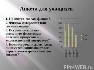 Анкета для учащихся. 1. Нравится ли вам физика? 2. Физика интересная или скучная