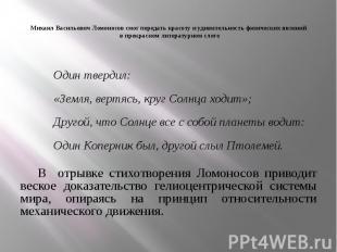 Михаил Васильевич Ломоносов смог передать красоту и удивительность физических яв