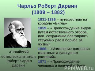 Чарльз Роберт Дарвин (1809 – 1882) 1831-1836 – путешествие на корабле «Бигль» 18