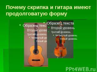 Почему скрипка и гитара имеют продолговатую форму