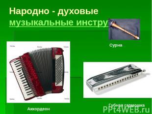 Народно - духовые музыкальные инструменты