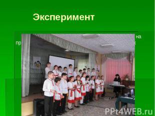 Эксперимент Ритмическое сопровождение чувашской песни на простейших музыкальных,