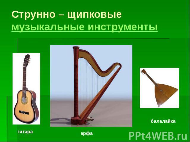 Струнно – щипковые музыкальные инструменты