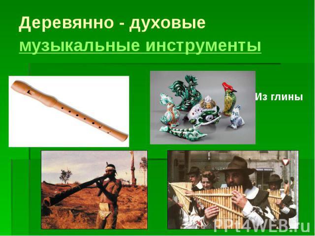 Деревянно - духовые музыкальные инструменты
