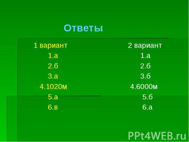 Ответы 1 вариант 1.а 2.б 3.а 4.1020м 5.а 6.в