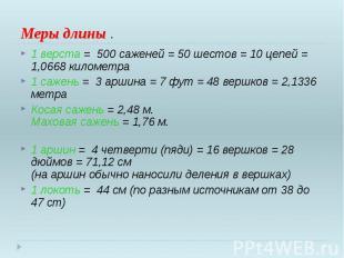 Меры длины . 1 верста = 500 саженей = 50 шестов = 10 цепей = 1,0668 киломе