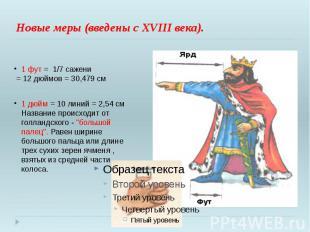 Новые меры (введены с XVIII века).