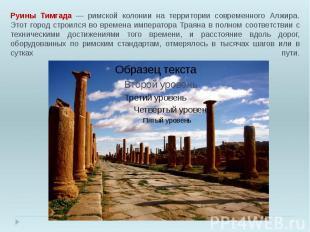 Руины Тимгада — римской колонии на территории современного Алжира. Этот город ст
