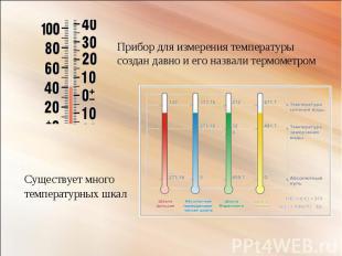 Существует много температурных шкал Существует много температурных шкал