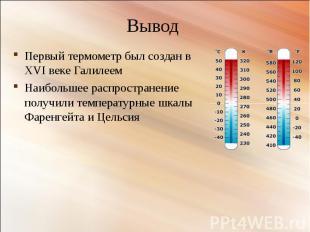Первый термометр был создан в XVI веке Галилеем Первый термометр был создан в XV