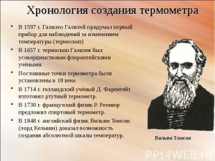 В 1597 г. Галилео Галилей придумал первый прибор для наблюдений за изменением те
