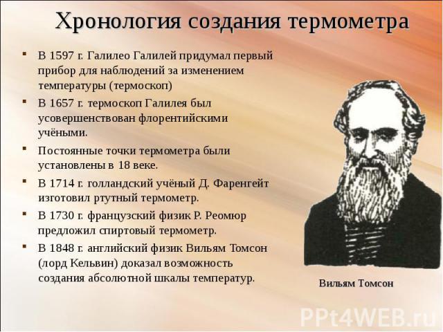 В 1597 г. Галилео Галилей придумал первый прибор для наблюдений за изменением температуры (термоскоп) В 1597 г. Галилео Галилей придумал первый прибор для наблюдений за изменением температуры (термоскоп) В 1657 г. термоскоп Галилея был усовершенство…