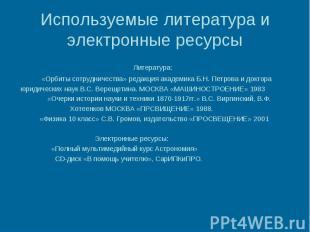 Используемые литература и электронные ресурсы Литература: «Орбиты сотрудничества