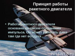Принцип работы ракетного двигателя Работа ракетного двигателя основана на законе
