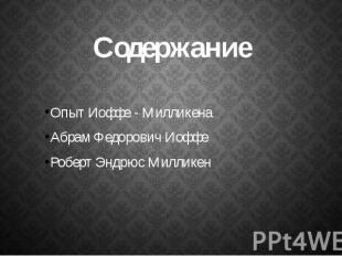 Содержание Опыт Иоффе - Милликена Абрам Федорович Иоффе Роберт Эндрюс Милликен