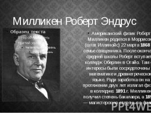 МилликенРоберт Эндрус Американский физик Роберт Милликен родился в М