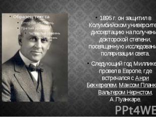 1895г. он защитил в Колумбийском университете диссертацию на получение док