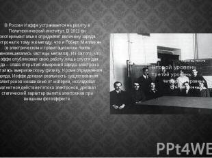В России Иоффе устраивается на роботу в Политехнический институт. В 1911 он эксп