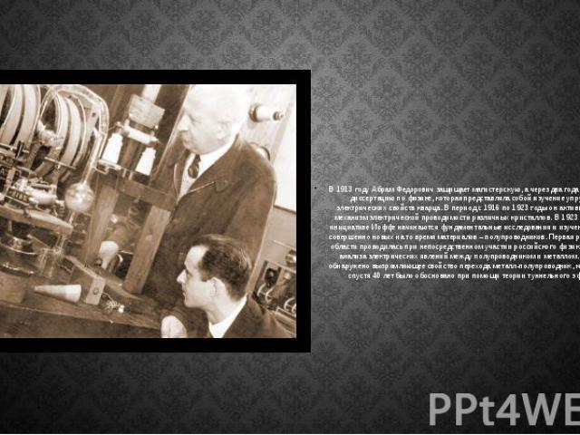 В 1913 году Абрам Федорович защищает магистерскую, а через два года докторскую диссертацию по физике, которая представляла собой изучение упругих и электрических свойств кварца. В период с 1916 по 1923 годы он активно изучает механизм электрической …